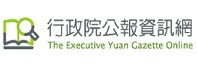 The Executive Yuan Gazette Online