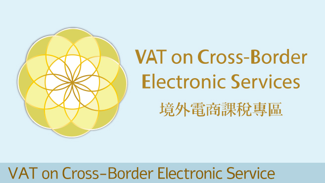Tax on Cross-Border Electronic